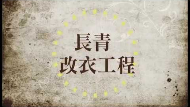 Embedded thumbnail for 長青改衣工程