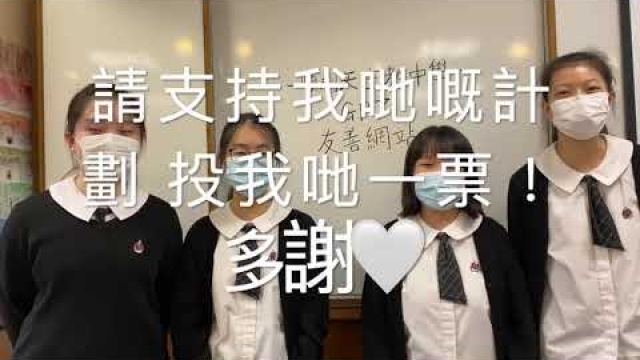 Embedded thumbnail for 友善網站