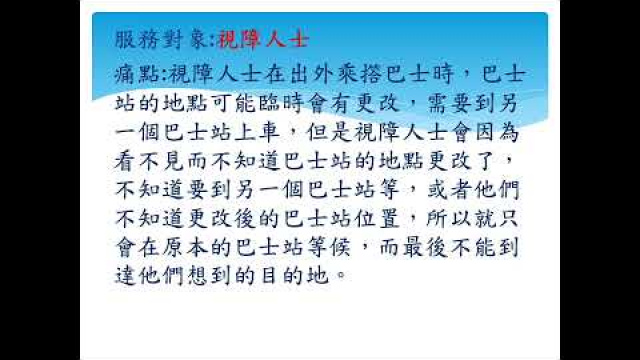Embedded thumbnail for 點子方案