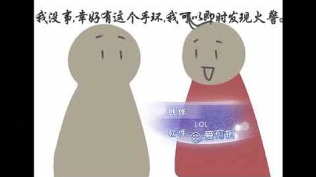 Embedded thumbnail for 聽障人士的震動手環