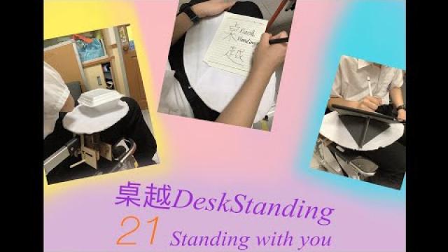 Embedded thumbnail for 桌越 Deskstanding