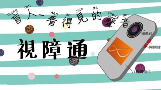 Embedded thumbnail for 看得見的聲音-視障通